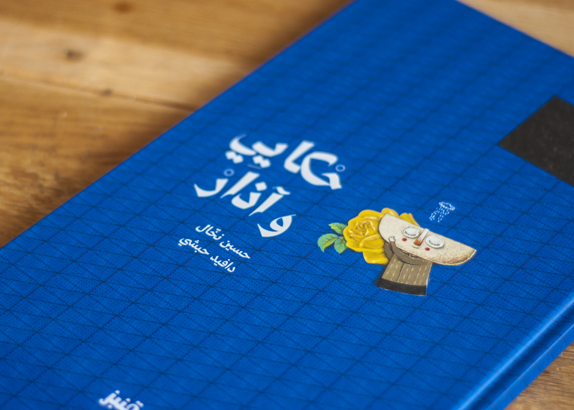 Fonts in Use: real design applications of TPTQ Arabic typefaces